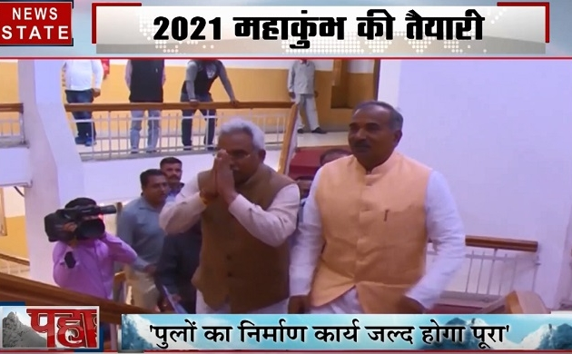 Uttarakhand: 2021 महाकुंभ की तैयारियां जोरो पर, परिवहन वयवस्था होगी दुरुस्त