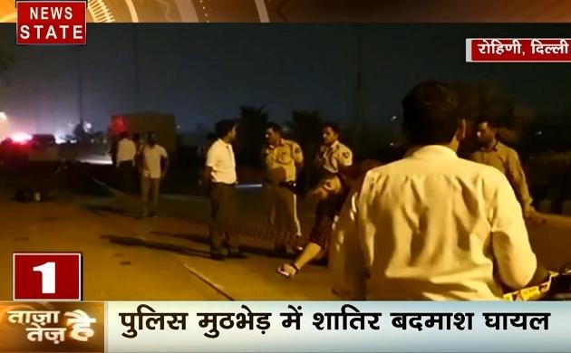 ताजा है तेज है: दिल्ली में पुलिस और बदमाशों के बीच मुठभेड़, गाजियाबाद से इनामी बदमाश गिरफ्तार, देखें देश दुनिया की खबरें