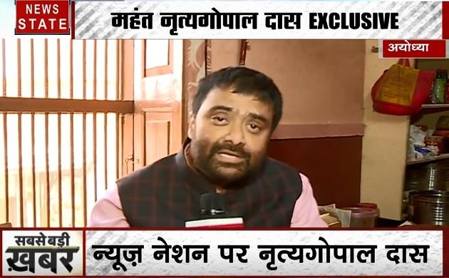 Ayodhya dispute: देखिए महंत नृत्यगोपाल दास का Exclusive interview दीपक चौरसिया के साथ