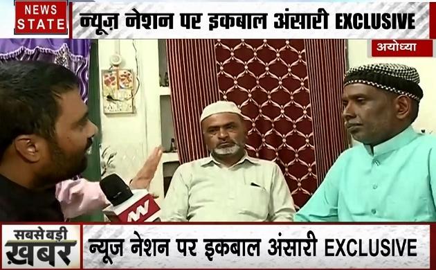 Ayodhya dispute: देखिए इकबाल अंसारी का Exclusive Interview दीपक चौरसिया के साथ