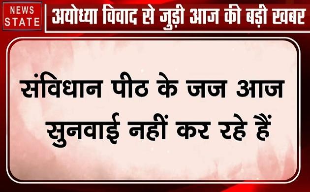 Ayodhya dispute: संविधान पीठ के जज आज सुनवाई नहीं कर रहे हैं