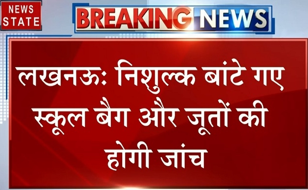 Uttar pradesh: निशुल्क बांटे गए स्कूल बैग और जूतों की होगी जांच