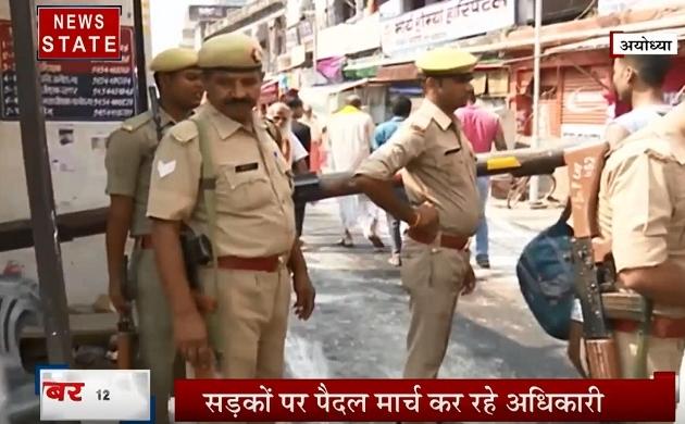 Ayodhya Dispute: अयोध्या में धारा 144, किए गए सुरक्षा के कड़े इंतजाम