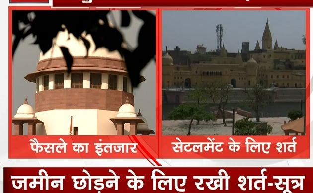 Ayodhya Case Graphics: विवादित जमीन पर दावा छोड़ने के लिए सुन्नी वक्फ बोर्ड ने रखी 3 शर्ते