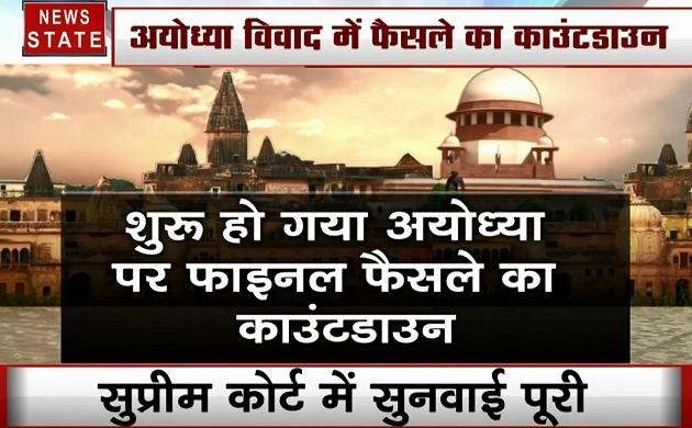 Ayodhya Case Last day hearing: अयोध्या विवाद में सुप्रीम कोर्ट की सुनवाई के दौरान 10 बड़ी बातें