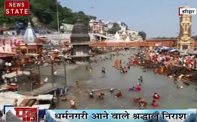 Uttarakhand: हर के पौड़ी पर कम हुआ पानी, डुबकी लगाने के लिए नहीं हैं जल