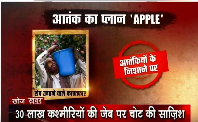 Khoj Khabar-2: कश्मीरी सेब को आंतकियों ने बनाया मोहरा, 8000 करोड़ के कारोबार पर नापाक नजर