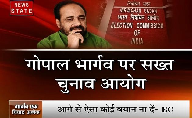 Madhya pradesh: गोपाल भार्गव पर चुनाव आयोग हुआ सख्त