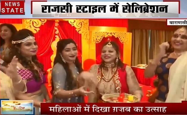 Karwa Chauth 2019: वाराणसी में रजवाड़ों की तरह मना रही है सुहागिनें करवा चौथ