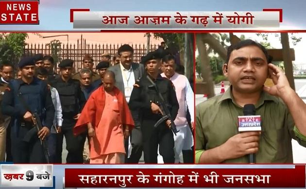 Uttar pradesh: आजम के गढ़ में पहुंचे सीएम योगी, करेंगे वोट अपील