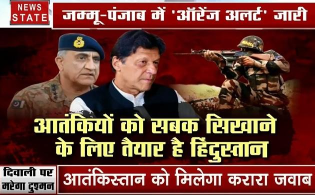 Pakistan: दिवाली पर बड़े आतंकी हमले की साजिश कर रहा है पाकिस्तान
