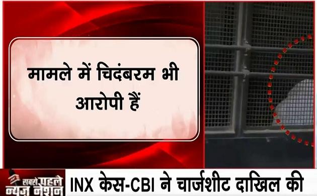 INX Case: INX केस में CBI ने दाखिल की चार्टशीट, 14 आरोपियों के साथ पी चिदंबरम का नाम भी शामिल
