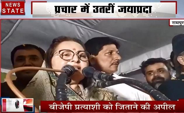 Uttar pradesh: रामपुर में आज एक बार फिर आमने-सामने आजम खान और जया प्रदा