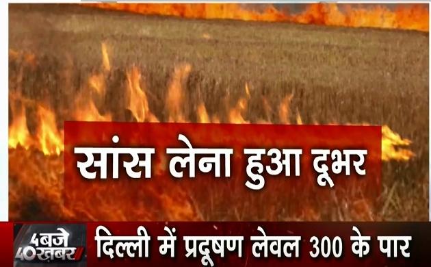 Parali: दिल्ली- NCR की हवा ने घोटा गला, लगातार जल रही पराली, 300 पार प्रदूषण