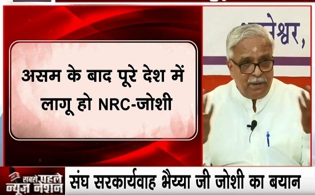 40 Khabrein NRC- RSS: असम के बाद पूरे देश में लागू हो NRC- भैय्या जी जोशी, संघ सरकार्यवाह