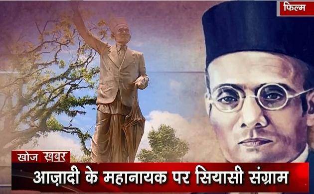 Veer Savarkar: आजादी के महानायक पर सियासी संग्राम, वीर सावरकर की अनसुनी कहानियां