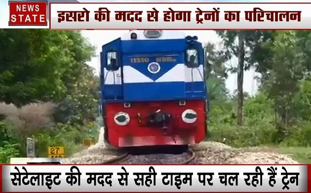 सेटेलाइट की मदद से सही टाइम पर चल रही हैं ट्रेन, ISRO कर रहा है मदद