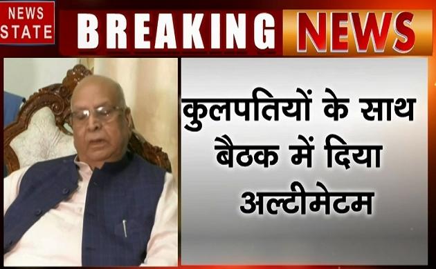 Madhya pradesh: राज्यपाल लालजी टंडन ने दिया कुलपतियों अल्टीमेटम