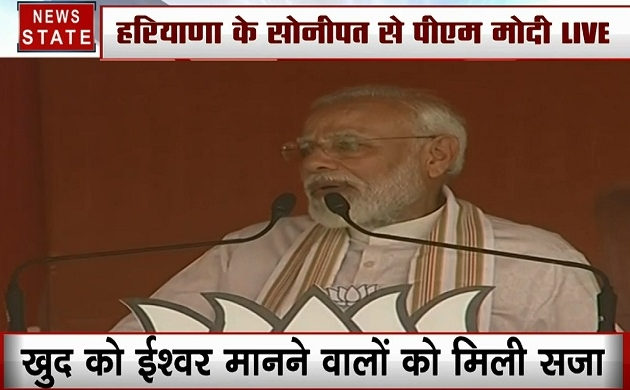 PM Modi Live: देखिए सोनीपत में विपक्षियों पर कैसे गरजे पीएम मोदी