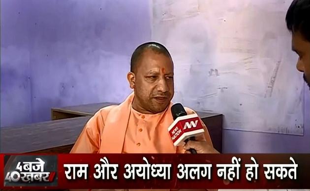 UP Yogi Adiyanath: अयोध्या की पहचान राम से है, दोनों एक दूसरे के पूरक- योगी आदित्यनाथ