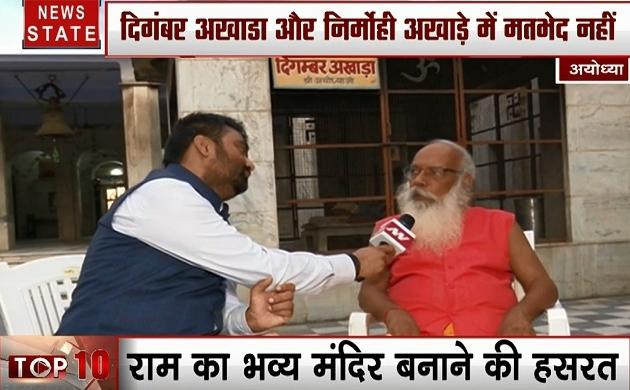 Ayodhya Case: सुप्रीम कोर्ट के जजों की हुई बैठक, 10 से 15 नवंबर के बीच आ सकता है ऐतिहासिक फैसला