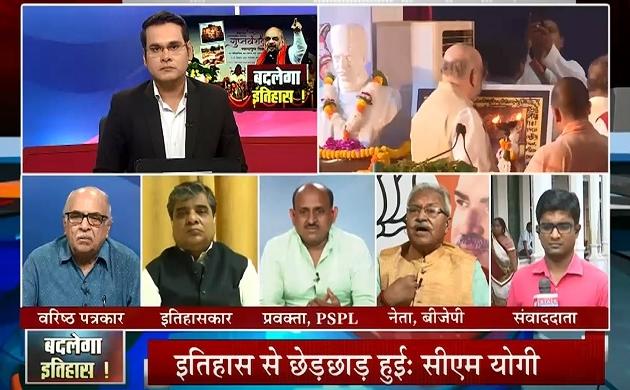 UP Khabar Vishesh: भारतीय इतिहास से हुई छेड़छाड़, सोच- समझकर लिखें इतिहास- अमित शाह