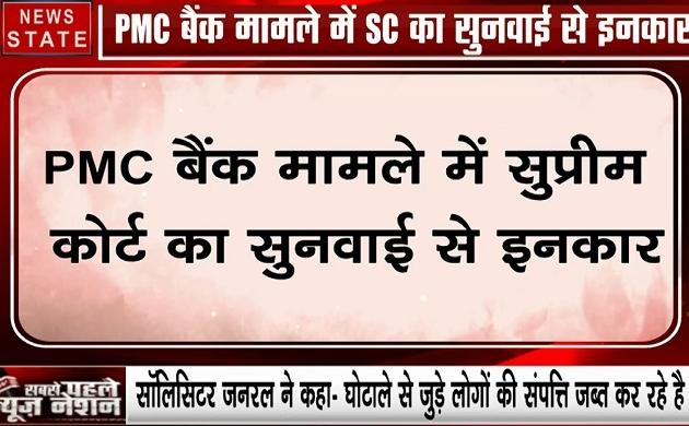 PMC Bank Controversy: सुप्रीम कोर्ट ने जनहित याचिका पर किया सुनवाई से इंकार