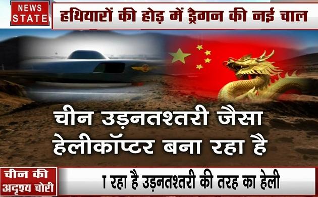 China: देखें चीन का अनोखा हेलीकॉप्टर या उड़न तश्तरी, अब दुनिया पर करेगा राज