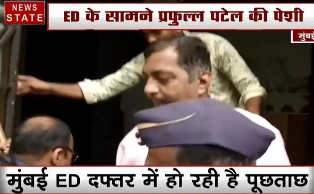 Mumbai: ED के सामने प्रफुल्ल पटेल की पेशी, क्या है D कंपनी से कनेक्शन!