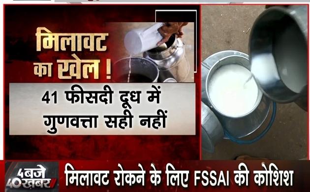 Milk Adulteration Video: दिवाली से पहले दूध में मिलावट का दौर शुरू, FSSAI ने जमा किए 6432 सैंपल