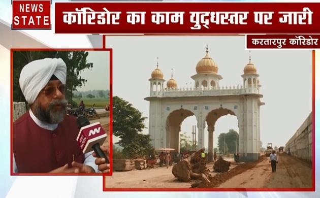 Kartarpur Corridor: करतारपुर कॉरिडोर का काम लगभग पूरा, 8 नवंबर को उद्घाटन करेंगे पीएम मोदी