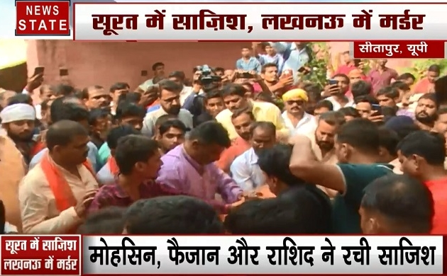 Uttar pradesh: यूपी सरकार ने मानी शर्तें, अंतिम संस्कार के लिए राजी हुआ कमलेश तिवारी का परिवार