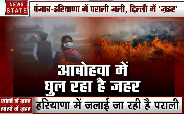 Delhi : पंजाब हरियाणा में जल रही है पराली, दिल्ली में बढ़ता जा रहा है प्रदूषण