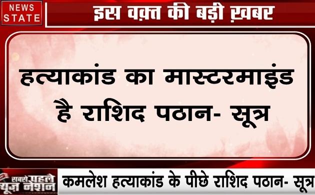 Uttar pradesh: कमलेश तिवारी हत्याकांड के दुबई से जुड़े तार, जाने कौन है मास्टरमाइंड