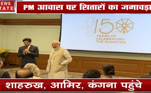 PM आवास पर सितारों का जमावड़ा, पीएम मोदी के साथ गांधी पर चर्चा