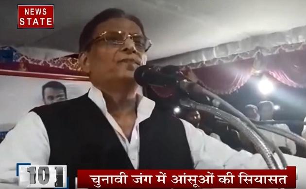 Uttar pradesh: आजम खान और जयाप्रदा की आंसूओं वाली सियासत, देखें किसके आंसू हैं नकली
