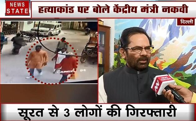 Delhi : कमलेश तिवारी हत्याकांड पर हिंदूवादी संगठनों का हल्लाबोल, देखें मुख्तार अब्बास नकवी का exclusive Interview