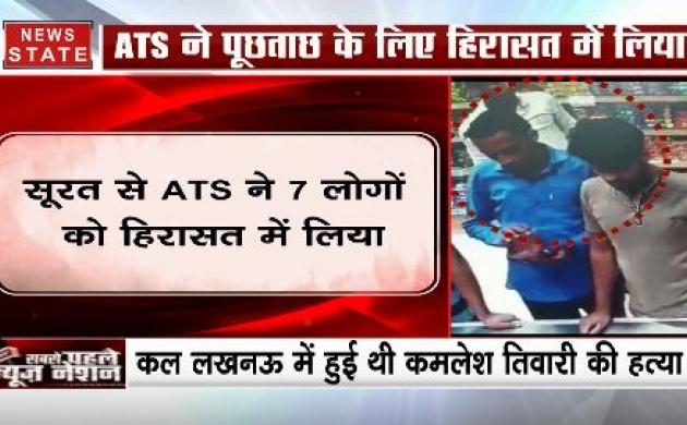 कमलेश तिवारी हत्याकांड: ATS ने अन्य 7 लोगों को हिरासत में लिया, सभी से पूछताछ जारी