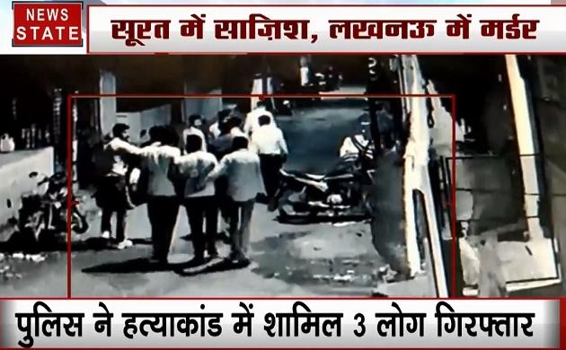 Gujarat: सूरत में ऐसे पकड़े गए कमलेश तिवारी की हत्या के आरोपी, सामने आया Video