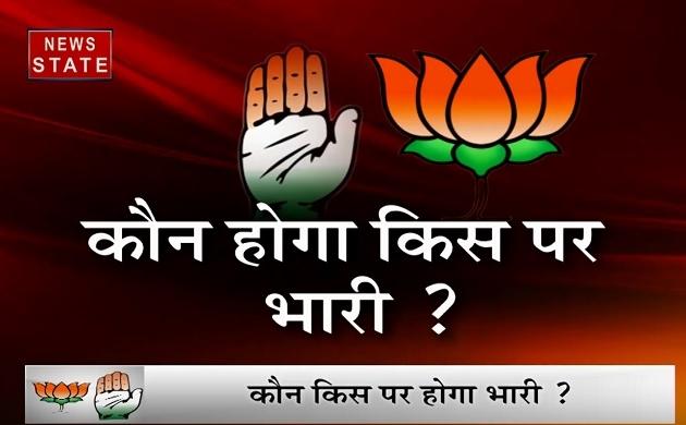 Madhya pradesh: चुनाव प्रचार का आखिरी दिन, देखें शिवराज सिंह चौहान vs सीएम कमलनाथ