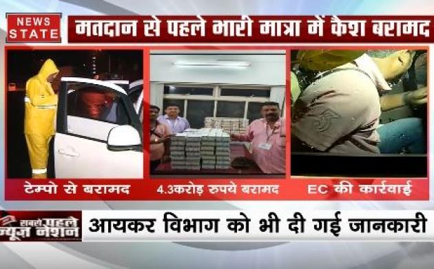 Maharashtra Polls: EC की बड़ी कार्रवाई, टेम्पो से बरामद किए 4.3 करोड़ रुपये