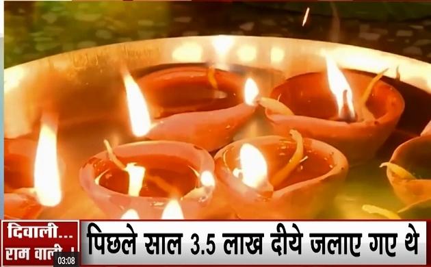 Diwali Special: अयोध्या में ये दिवाली होगी खास, 5.5 लाख दीयों से रोशन होगी राम नगरी
