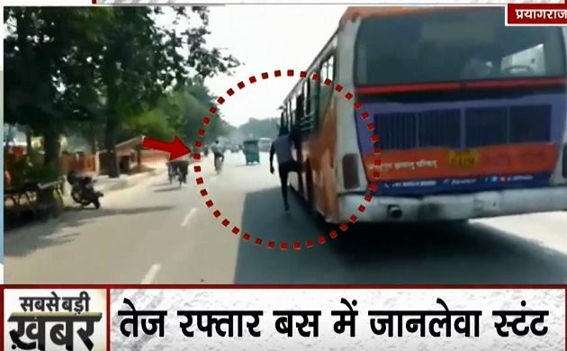 Prayagraj Stunt Video: न जान की परवाह, न किसी का डर, तेज रफ्तार बस में युवक का खतरनाक स्टंट