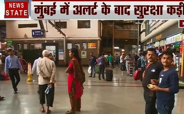 Mumbai Alert: दिवाली पर आतंकी अलर्ट जारी, मुंबई समेत दिल्ली पर हमला करने की कोशिश