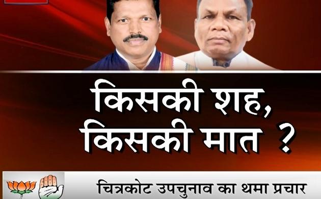 MP BJP: चित्रकोट उपचुनाव का थमा प्रचार, कांग्रेस-बीजेपी में मुकाबला, पार्टीयों ने किया जीत का दावा