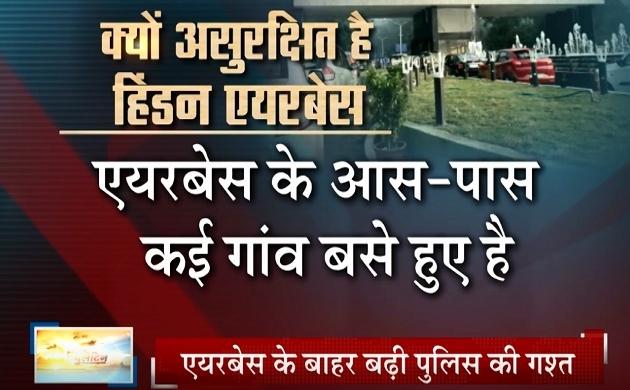 Hindon AirBase: आतंकियों के निशाने पर हिंडन एयरबेस, पुलिस ने कड़े किए सुरक्षा के इंतजाम