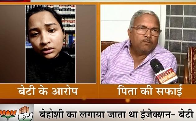 MP BETI:  बेटी ने पिता पर लगाए गंभीर आरोप- बेहोशी का लगाते थे इंजेक्शन, पिता ने दी सफाई