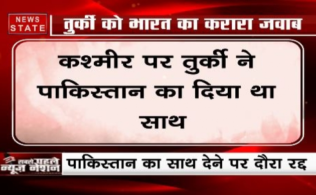 कश्मीर समेत इन मुद्दों पर पाक का साथ देने पर PM मोदी ने तुर्की का दौरा किया रद्द