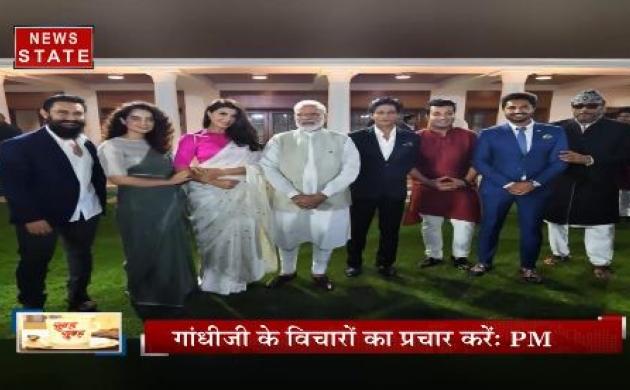 महात्मा गांधी की 150वीं जयंती के कार्यक्रम के मौके पर फिल्मी सितारों से मिले PM मोदी, कही ये बातें
