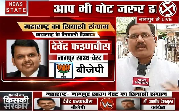 Maharashtra Assembly Elections: नागपुर में वोटिंग को लेकर उत्साह,मोहन भागवत, नितिन गडकरी और फडणवीस ने डाला वोट